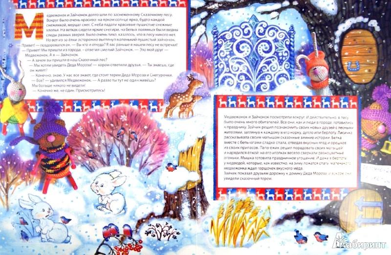 Иллюстрация 1 из 25 для Большое новогоднее приключение (с окошками) - Наталья Селезнева | Лабиринт - книги. Источник: Лабиринт