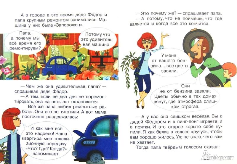 Иллюстрация 1 из 12 для Зима в Простоквашино - Эдуард Успенский   Лабиринт - книги. Источник: Лабиринт