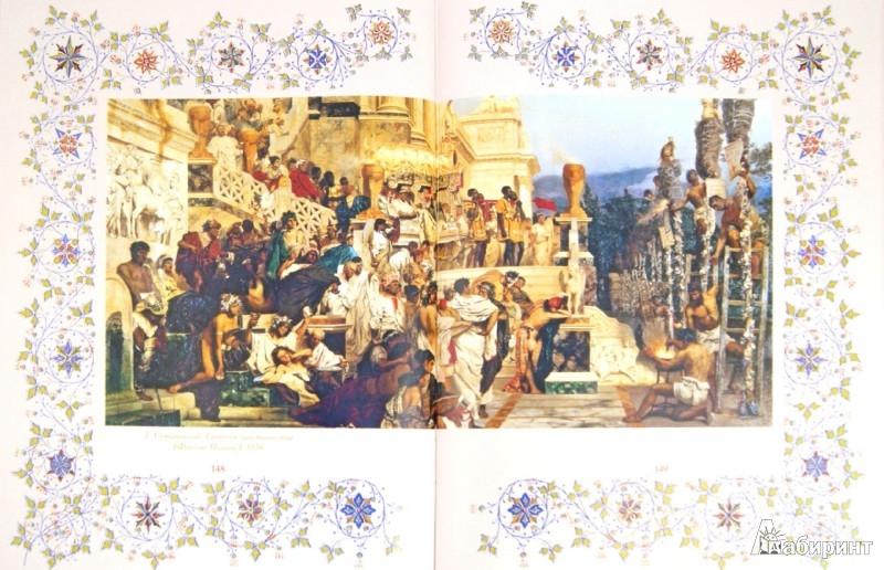Иллюстрация 1 из 32 для Рождество Христово - Александр Казакевич | Лабиринт - книги. Источник: Лабиринт