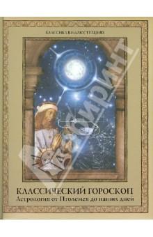 Классический гороскоп. Астрология от Птолемея до наших дней классическая астрология том 1 введение в астрологию