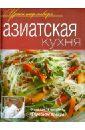 Азиатская кухня. Оригинальные рецепты от профессионалов азиатская кухня