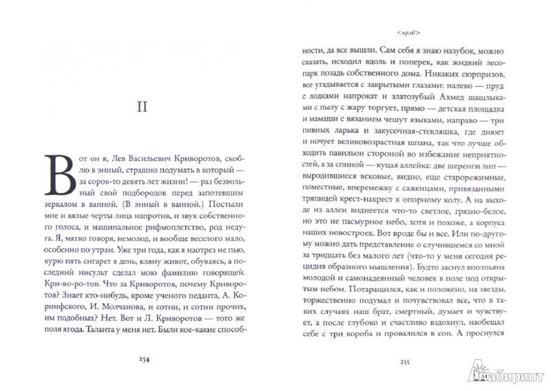 Иллюстрация 1 из 26 для Проза - Сергей Гандлевский   Лабиринт - книги. Источник: Лабиринт