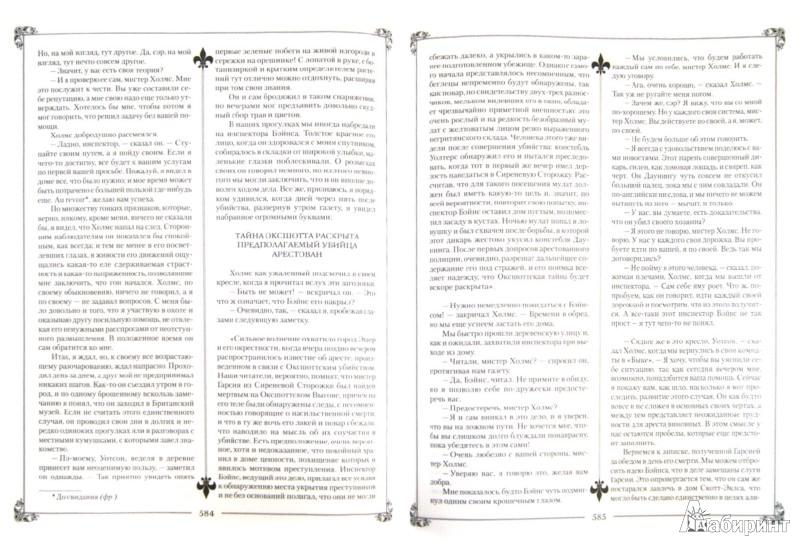 Иллюстрация 1 из 22 для Шерлок Холмс. Неизвестные приключения Шерлока Холмса - Дойл, Карр, Дойл   Лабиринт - книги. Источник: Лабиринт