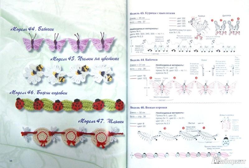 Иллюстрация 1 из 10 для Вязание крючком. Веселые узоры для детей - Татьяна Татьянина | Лабиринт - книги. Источник: Лабиринт