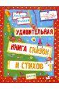 Родари Джанни Удивительная книга сказок и стихов Джанни Родари родари джанни книга почемучек
