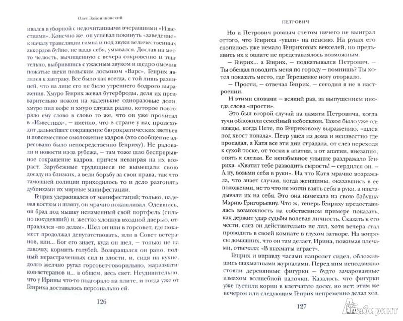 Иллюстрация 1 из 30 для Петрович - Олег Зайончковский | Лабиринт - книги. Источник: Лабиринт