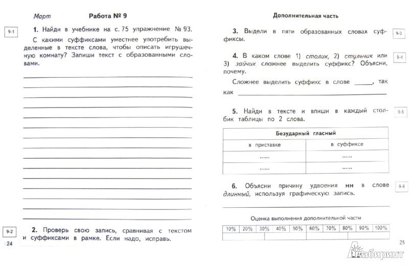 Тексты для контрольного списывания 3 класс виноградова