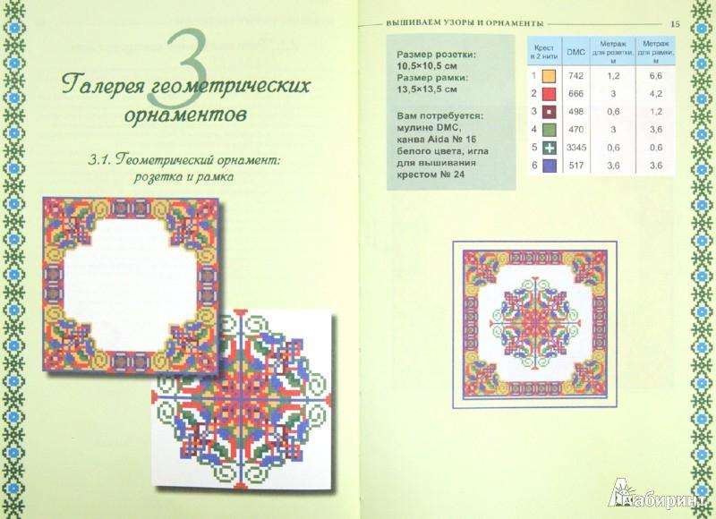 Иллюстрация 1 из 20 для Вышиваем узоры и орнаменты - Анастасия Соцкова   Лабиринт - книги. Источник: Лабиринт