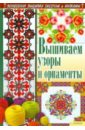 Соцкова Анастасия Геннадьевна Вышиваем узоры и орнаменты цена