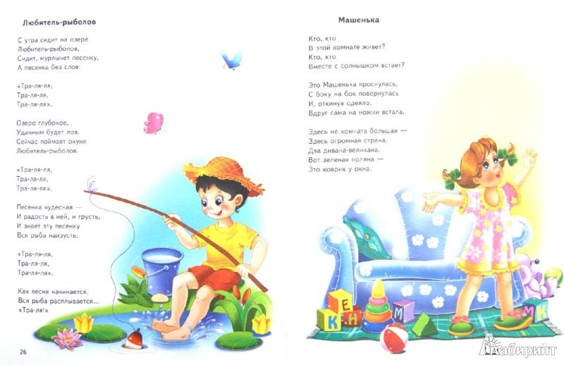 Борис Заходер книги для Детей