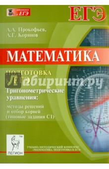 Математика. Подготовка к ЕГЭ. Тригонометрические уравнения. Методы решений и отбор корней (С1)