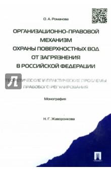 Организационно-правовой механизм охраны поверхностных вод от загрязнения в Российской Федерации