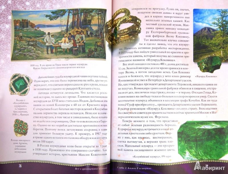 Иллюстрация 1 из 16 для Всё о драгоценных камнях - Герман Токарев | Лабиринт - книги. Источник: Лабиринт