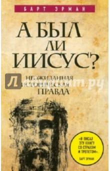 А был ли Иисус? Неожиданная историческая правда
