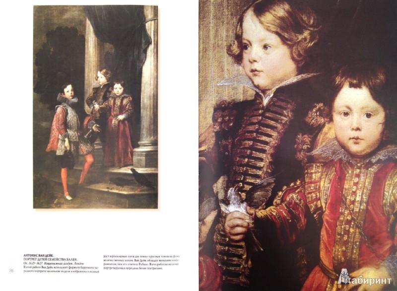 Иллюстрация 1 из 7 для Мастера портретной живописи - Ефремова, Торопыгина | Лабиринт - книги. Источник: Лабиринт