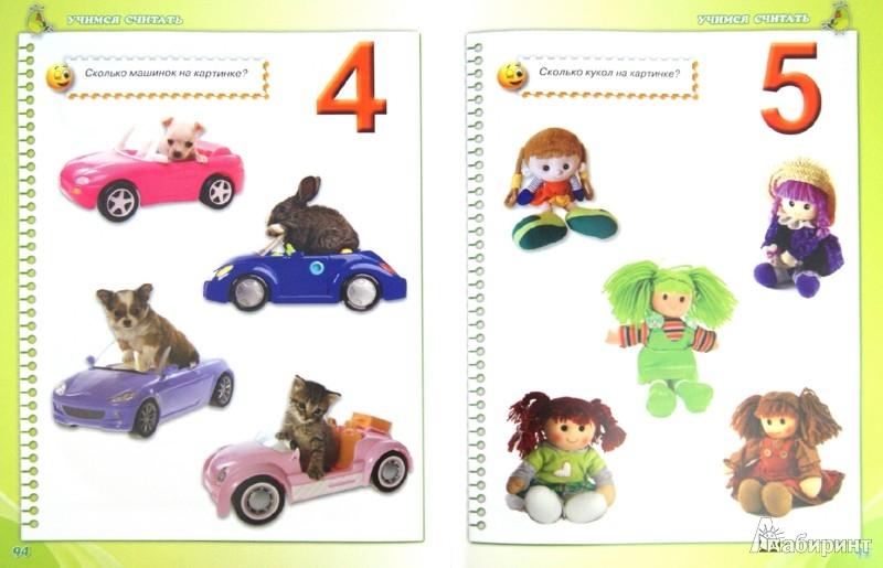 Иллюстрация 1 из 16 для Учимся играя. Для  детей 3-4 лет - Олеся Жукова   Лабиринт - книги. Источник: Лабиринт