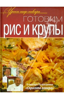 Готовим рис и крупы ермолаева е ред большая книга рецептов секреты лучших шеф поваров