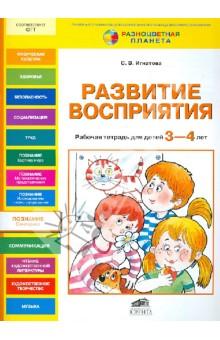 Развитие восприятия. Рабочая тетрадь для детей 3-4 лет