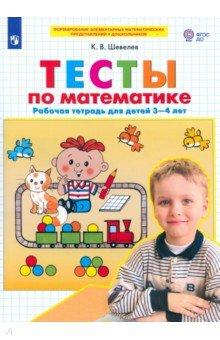 Тесты-задания по математике. Рабочая тетрадь для детей 3-4 лет. ФГОС ДО