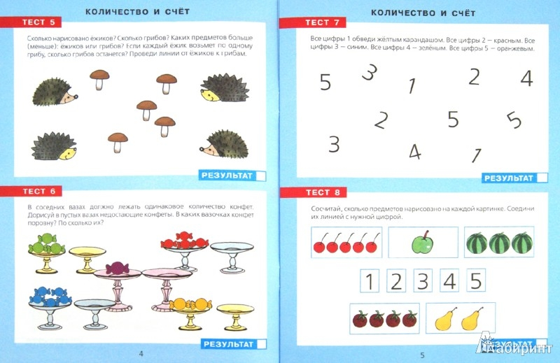 Иллюстрация 1 из 32 для Тесты-задания по математике. Рабочая тетрадь для детей 3-4 лет. ФГОС ДО - Константин Шевелев | Лабиринт - книги. Источник: Лабиринт