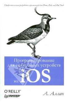 Программирование для мобильных устройств на iOS. Профессиональная разработка приложений гэлловей м сила objective c 2 0 эффективное программирование для ios и os х isbn 9785496009638
