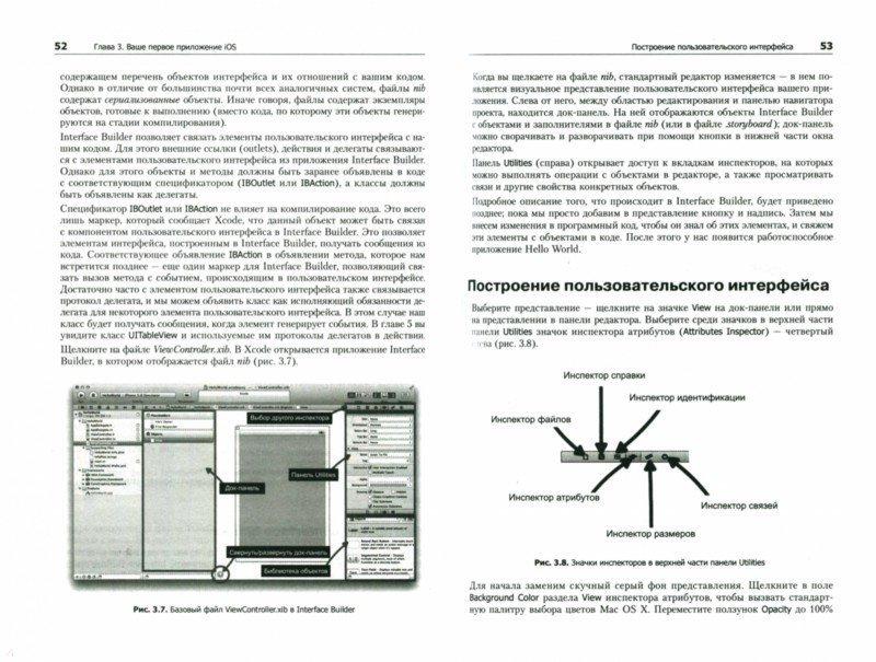 Иллюстрация 1 из 6 для Программирование для мобильных устройств на iOS. Профессиональная разработка приложений - Аласдейр Аллан   Лабиринт - книги. Источник: Лабиринт