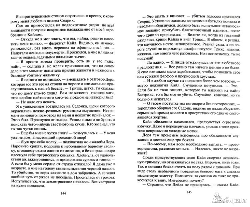Иллюстрация 1 из 12 для Гадалка. Игра на желания - Елена Малиновская | Лабиринт - книги. Источник: Лабиринт