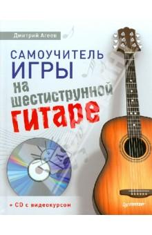 Самоучитель игры на шестиструнной гитаре (+CD с видеокурсом) домашний массаж простые техники доступные каждому cd с видеокурсом