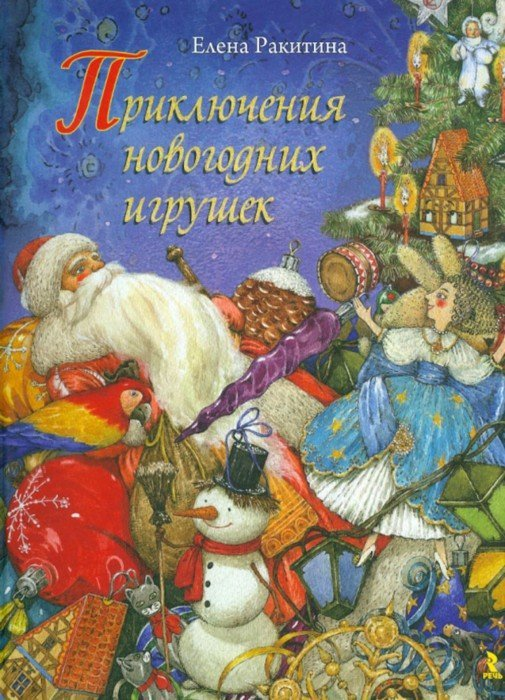 Иллюстрация 1 из 183 для Приключения новогодних игрушек - Елена Ракитина | Лабиринт - книги. Источник: Лабиринт