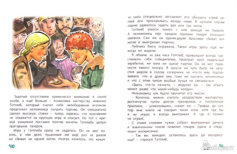 Иллюстрация 1 из 11 для Заколдованное счастье - Стивенсон, Дюма   Лабиринт - книги. Источник: Лабиринт