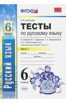 Русский язык. 6 класс. Тесты к учебнику Т.А. Ладыженской и др. ФГОС