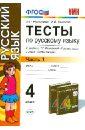 Русский язык. 4 класс. Тесты к учебнику Т.Г. Рамзаевой. В 2-х частях. Часть 1. ФГОС