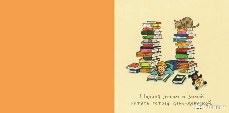 Иллюстрация 1 из 6 для Полина - Ротраут Бернер | Лабиринт - книги. Источник: Лабиринт