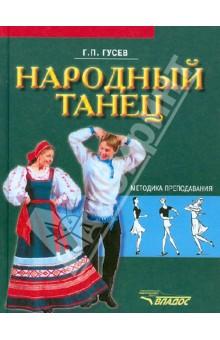 Народный танец: методика преподавания: учебное пособие для студентов вузов культуры и искусства