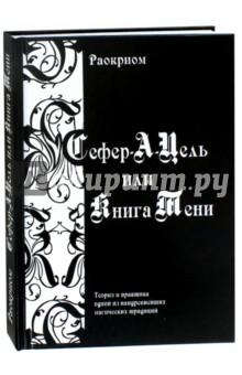 Сефер-А-Цель или Книга Тени. Теория и практика одной из наидревнейших магических традиций уильям уинн уэсткотт книга творения сефер йецира