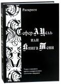 Сефер-А-Цель или Книга Тени. Теория и практика одной из наидревнейших магических традиций