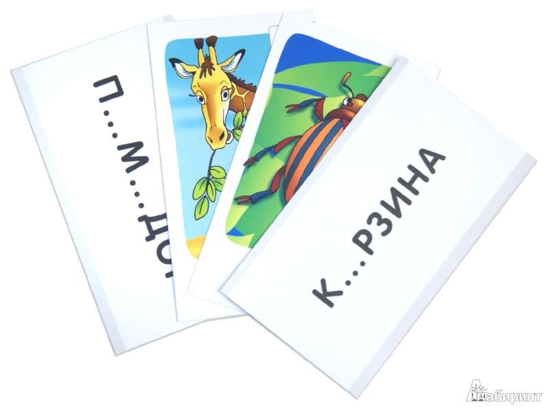 Иллюстрация 1 из 26 для Комплект занимательных карточек по русскому языку с методичкой - А. Штец | Лабиринт - книги. Источник: Лабиринт