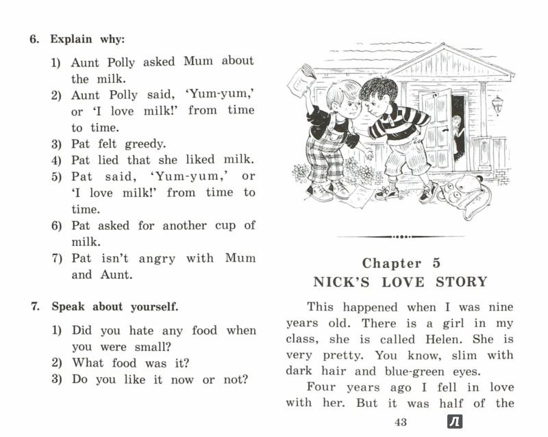 Иллюстрация 1 из 22 для Дневник Ника и Пэт - Юлия Пучкова   Лабиринт - книги. Источник: Лабиринт