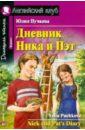 Дневник Ника и Пэт, Пучкова Юлия Яковлевна