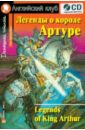 Легенды о короле Артуре (+CD)