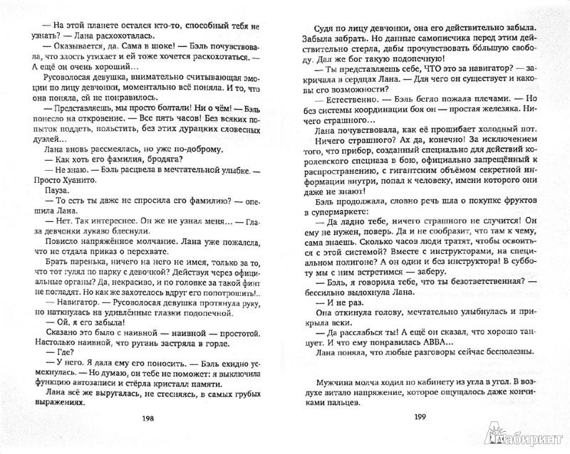 Иллюстрация 1 из 5 для Пасынок судьбы - Сергей Кусков   Лабиринт - книги. Источник: Лабиринт