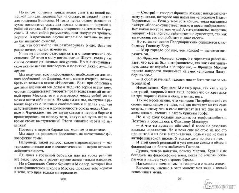 Иллюстрация 1 из 6 для Перед вратами жизни. В советском лагере для военнопленных. 1944-1947 - Гельмут Бон   Лабиринт - книги. Источник: Лабиринт