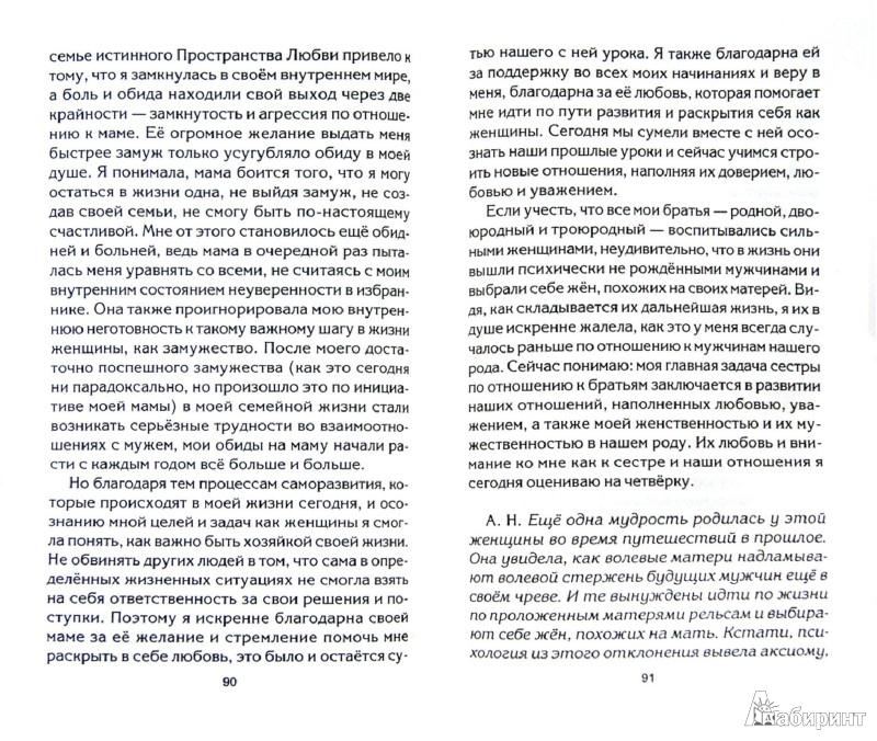Иллюстрация 1 из 8 для Как быть, а не казаться. Викторина жизни в вопросах и ответах - Анатолий Некрасов | Лабиринт - книги. Источник: Лабиринт