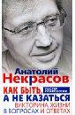 Некрасов Анатолий Александрович Как быть, а не казаться. Викторина жизни в вопросах и ответах цена