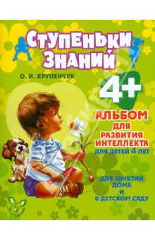 Электронная книга Альбом для развития интеллекта для детей 4 лет