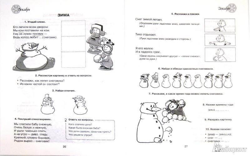 Иллюстрация 1 из 21 для Альбом для развития интеллекта для детей 4 лет - Ольга Крупенчук | Лабиринт - книги. Источник: Лабиринт