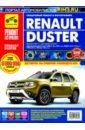 Renault Duster: Руководство по эксплуатации, техническому обслуживанию и ремонту запчасти