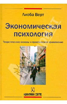 Экономическая психология. Теоретические основы и практическое применение