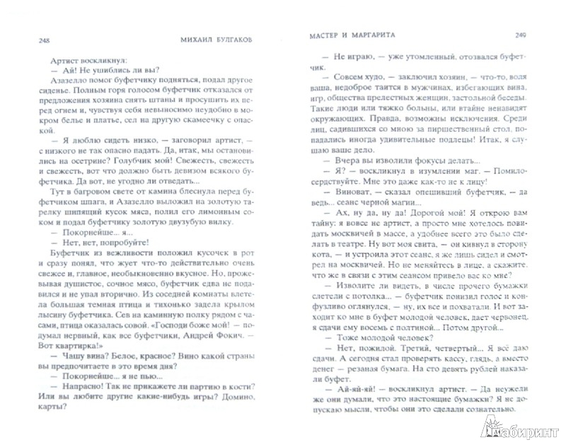 Иллюстрация 1 из 26 для Мастер и Маргарита - Михаил Булгаков | Лабиринт - книги. Источник: Лабиринт