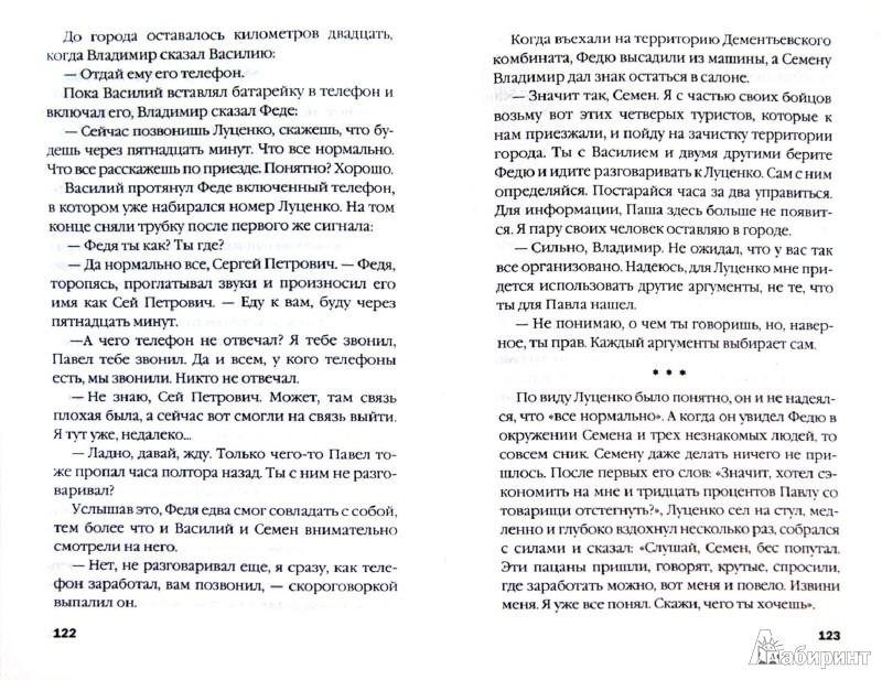Иллюстрация 1 из 11 для Колесо рефинансирования - Игорь Шленский | Лабиринт - книги. Источник: Лабиринт